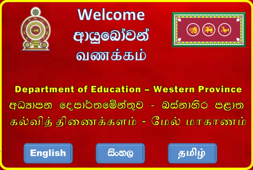 Western Provincial Department of Education